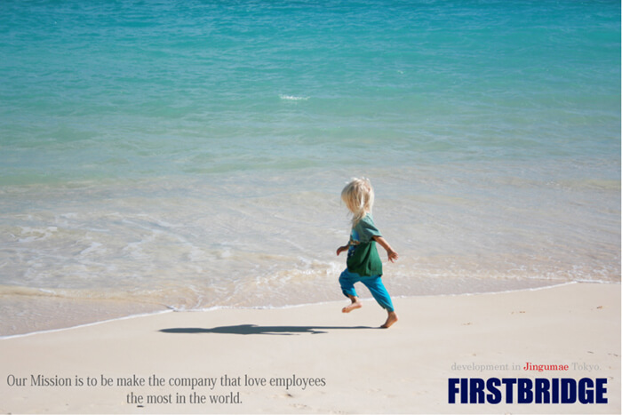 Our Mission is to be make the company that love employees the most in the world. FIRSTBRIDGE株式会社ファーストブリッジ